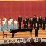 第50回 中国合唱コンクール