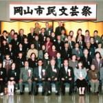 第43回 岡山市民文芸祭