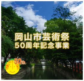 50th_bnr