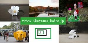1103岡山芸術回廊