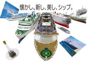 1029船の作品展