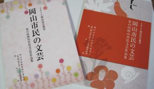 岡山市民文芸祭