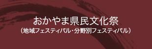 おかやま県民文化祭