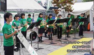 ESD×芸術祭交流ステージ-