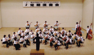 岡山大学ギターマンドリンクラブ