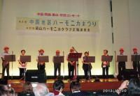 第30回-岡山ハーモニカクラブ定期演奏会