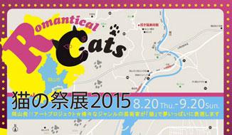 猫の祭展2015
