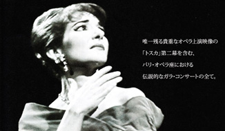 映画「マリア・カラス伝説のオペラ座ライブ」上映会