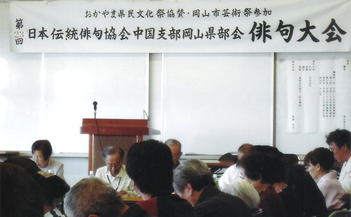第24回日本伝統俳句協会中国支部岡山県部会俳句大会