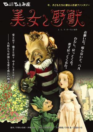 人形劇団ひとみ座「美女と野獣」