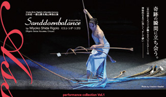 performance-collection-Vol.1