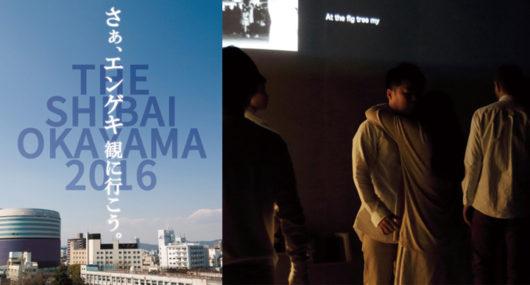 THE-SHIBAI-OKAYAMA