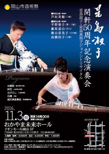 星島淑子開軒50周年記念演奏会