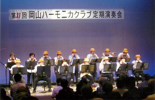 第32回-岡山ハーモニカクラブ定期演奏会
