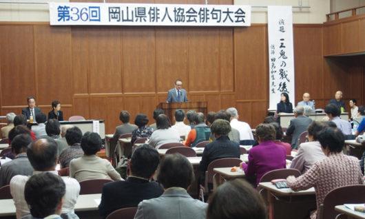 第37回-岡山県俳人協会俳句大会