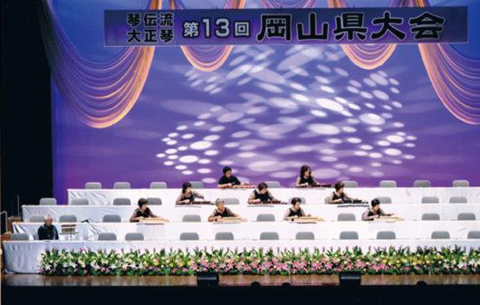 琴伝流大正琴 第14回岡山県大会