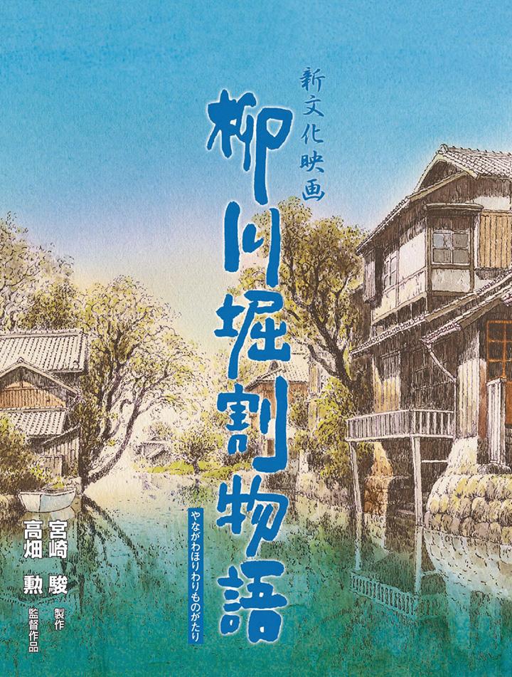 高畑勲監督を偲んで~柳川堀割物語~上映会