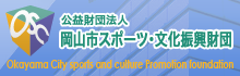 公益財団法人 岡山市スポーツ・文化振興財団