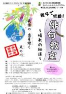 20130618haikuchirasi