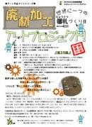 20131012haizaikakouartchirasi