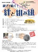 20131030kumihimochirasi