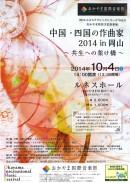 中国・四国の作曲家2014 in 岡山