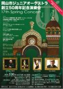 岡山市ジュニアオーケストラ創立50周年記念演奏会