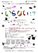 最終日特別影絵舞台公演「いらない!?」