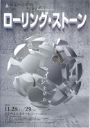 Terra 2nd live ローリング・ストーン