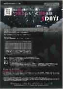 """舞台演劇体験ワークショップ""""ワタシたち""""の役者体験5DAYS"""