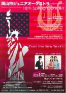 岡山市ジュニアオーケストラ 18th Spring Concert