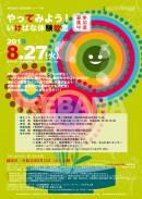 201908_ikebana_final-02_2