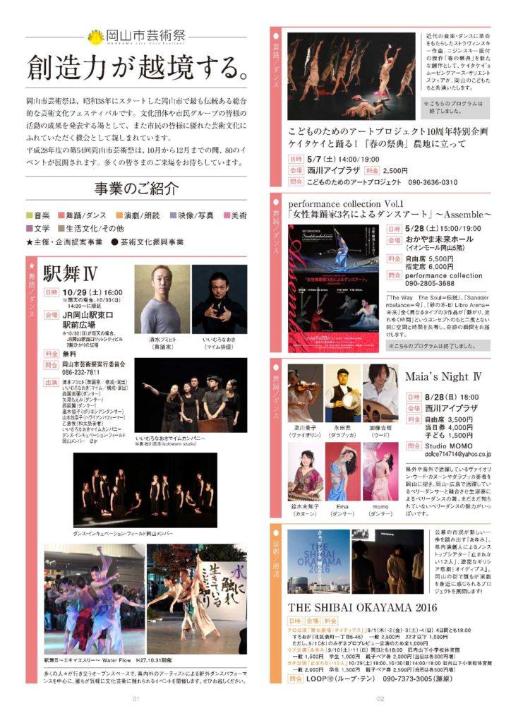 岡山市芸術祭総合パンフレット