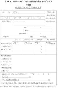 H29オーディション申込書