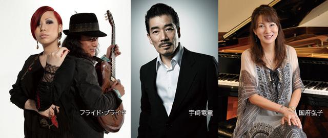 下石井3DAYS/ジャズ・アンダー・ザ・スカイvol.2