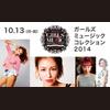 ガールズミュージックコレクション 2014