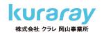 (株)クラレ岡山事業所