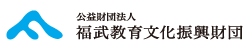 公益財団法人福武教育文化振興財団