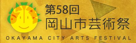 第58回 岡山市芸術祭