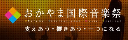 おかやま国際音楽祭2020